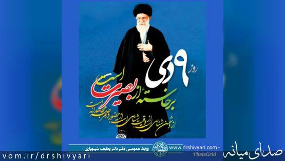 حماسه ۹دی روزبصیرت ملت بزرگ ایران اسلامی راگرامی می داریم