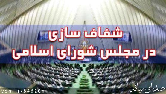 فردین فرمند، یعقوب شیویاری، در دومین گام کدام یک موافقت خود را با انتشار اطلاعاتشان از خبرگزاری خانه ملت اعلام کرده اند
