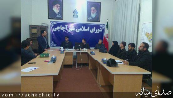 جلسه معارفه آقای جعفر ناصری عضو علی البدل به عنوان عضو جدید شورای اسلامی شهر آچاچی برگزار گردید.