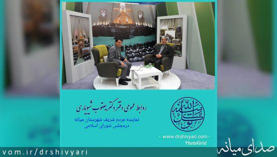 پخش گفتگوی دکترشیویاری وگزارش به مردم شریف شهرستان میانه جمعه ازشبکه استانی سهند