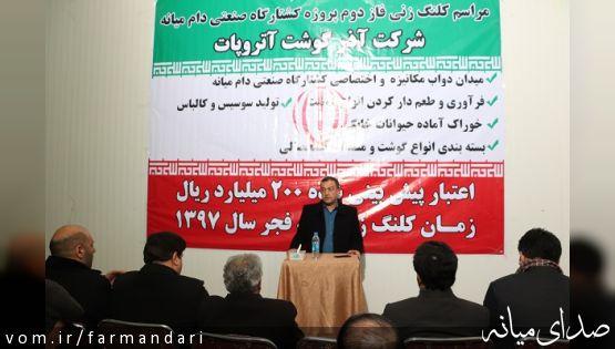 فرماندار ویژه میانه: تعلل در اجرای پروژه های اقتصادی به جهت نیاز شهرستان جایز نیست