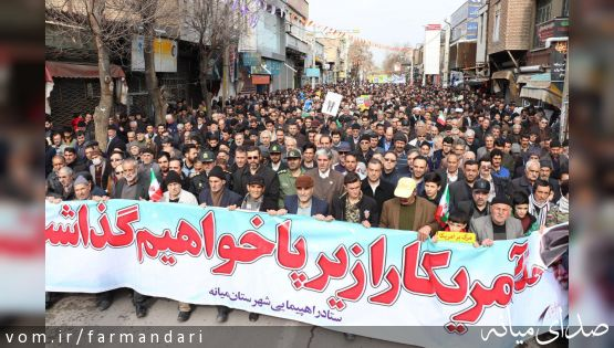 پیام قدردانی فرماندار ویژه میانه بخاطر حضور باشکوه مردم در راهپیمایی 22 بهمن