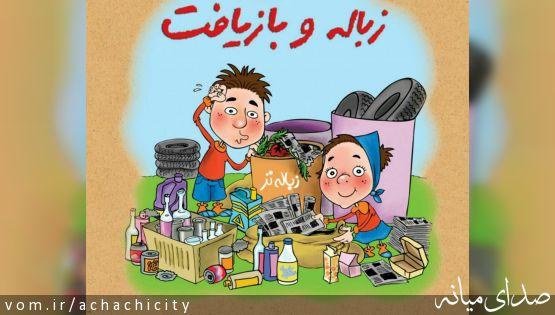 """شعار محیط زیستی هفته :  """"پیش به سوی شهری پاکیزه با آموزش تفکیک از مبداء به فرزندان و کودکان"""""""