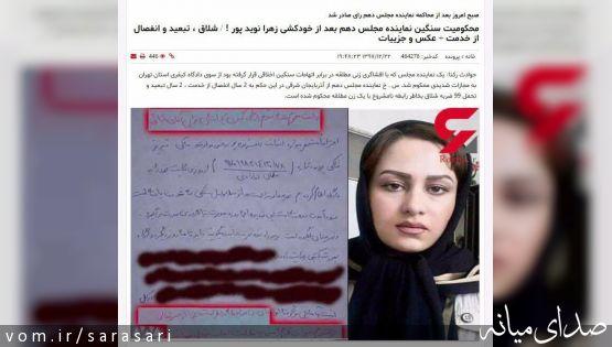 محکومیت سنگین نماینده مجلس بعد از خودکشی زهرا نویدپور؛ از شلاق تا انفصال از خدمت +تصویر
