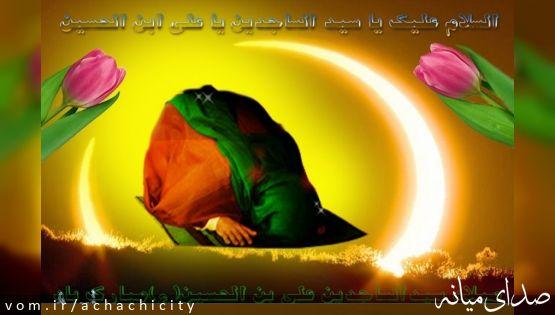میلاد امام سجاد زین العابدین(ع)، روز پیوند نماز و جهاد مبارک باد