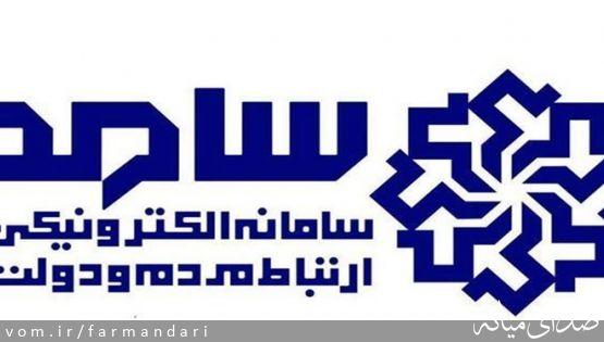 اطلاعیه / فرماندار ویژه میانه برای پاسخگویی به مردم شهرستان در مرکز سامد استانداری حضور می یابد