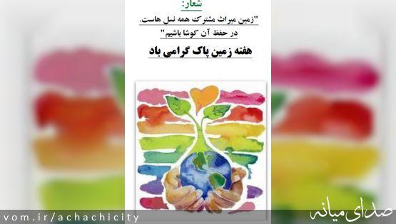 شعار هفته: زمین میراث مشترک همه نسل هاست، در حفظ آن کوشا باشیم