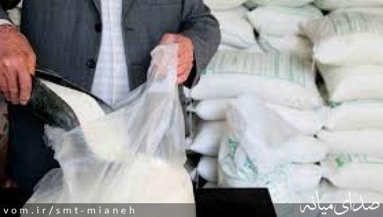 اطلاعیه توزیع شکر سفید تنظیم بازار در شهرستان میانه