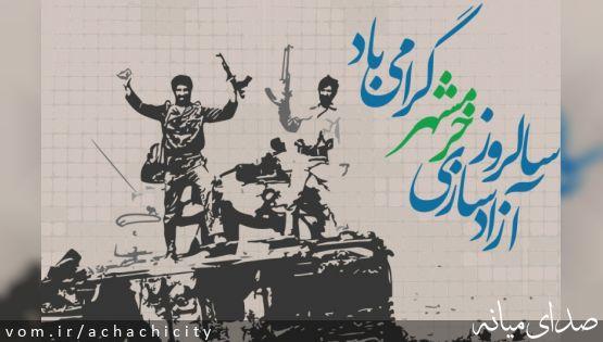 پیام شهردار و اعضای شورای اسلامی شهر آچاچی به مناسبت سوم خرداد سالروز فتح خرمشهر