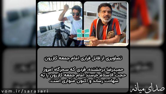 قتل امامجمعه کازرون با ضربات چاقو؛ قاتل شناسایی شد +تصویر قاتل