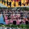 اطلاعیه اجرای برنامه پهلوانی و ورزش باستانی به میزبانی شهرداری آچاچی