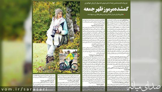 جزییات ناپدید شدن لیدا، دختر دوچرخه سوار، از زبان خواهرش