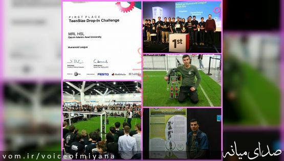 قهرمانی میلاد مرادی همراه با تیم روباتیک دانشگاه آزاد قزوین در مسابقات جهانی روبوکاپ ۲۰۱۹ سیدنی