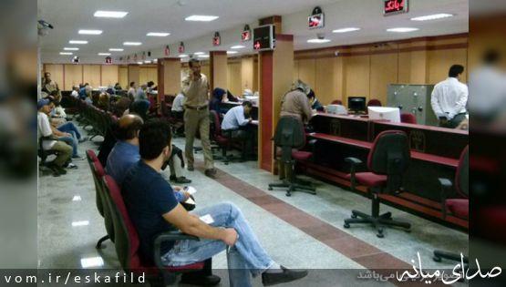 باجههای خالی بانکها و ساعتها معطلی مراجعهکنندگان