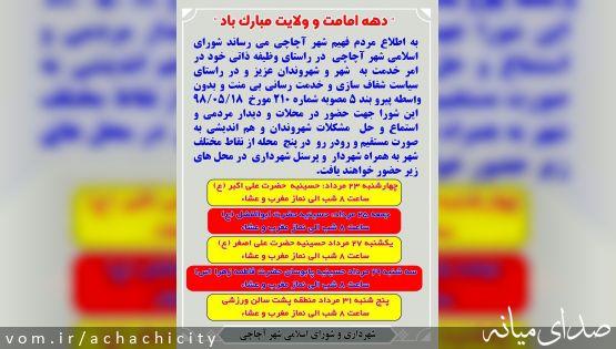 برنامه دیدار مردمی و حضوری شورای اسلامی و شهرداری آچاچی در محلات شهر