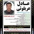 مدیرکل حراست راه آهن شمالغرب در تصادف امروز درگذشت +آگهی ترحیم