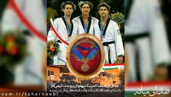فروش مدال المپیک یوسف کرمی برای کمک به زلزله زدگان میانه