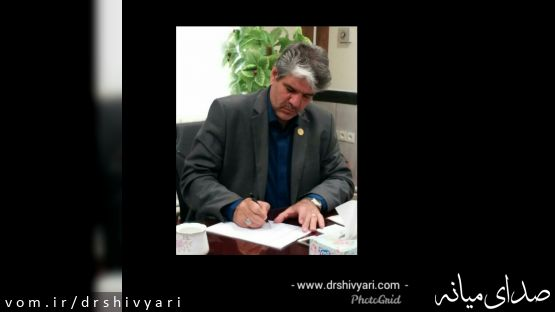 پیام دکترشیویاری به مناسبت مجلس یادبود شهدای سانحه هوایی درشهرستان میانه