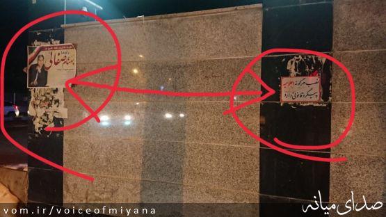 گزارش تصویری ناهنجاری های تبلیغاتی در شهرستان میانه
