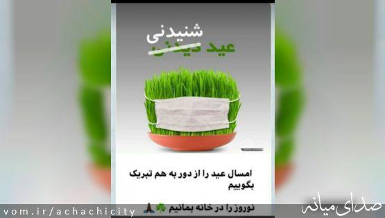 پیام تبریک شهردار و اعضای شورای اسلامی شهر آچاچی به مناسبت آغاز سال ۱۳۹۹