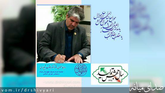 پیام تبریک دکترشیویاری نماینده مردم شریف شهرستان میانه درمجلس شورای اسلامی به مناسبت عید نوروز99