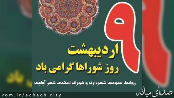 9 اردیبهشت ماه روز ملی شوراها گرامی باد