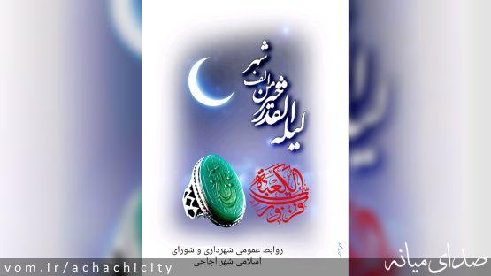 فرا رسیدن لیالی قدر و شب های ذکر و دعا گرامی باد