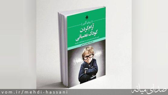 """توصیه هایی از کتاب """" آرام کردن کودک عصبانی"""""""