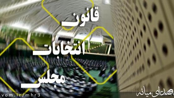 آیا عدم برگزاری انتخابات دور دوم مجلس در میانه قانونی است ؟