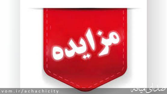 آگهی مزایده شهرداری آچاچی