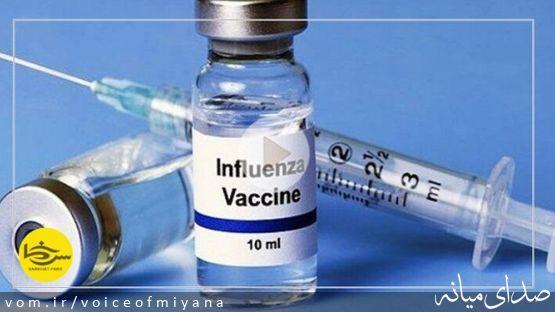 توزیع واکسن رایگان آنفلوآنزا در آذربایجان شرقی +شرایط و نحوه دریافت