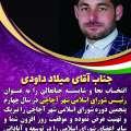 انتخاب میلاد داودی به عنوان رئیس شورای اسلامی شهر آچاچی