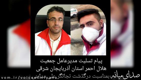 پیام تسلیت مدیرعامل هلال احمر استان برای درگذشت امدادگر میانه ای علی مداینی