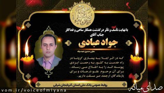 درگذشت جواد عبادی ،کارمند بانک ملی بر اثر کرونا
