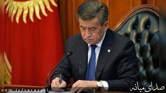 رئیس جمهوری مستعفی قرقیزستان: نمی خواهم کسی باشم که به شهروندانش شلیک کرده