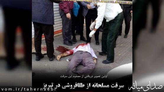 سرقت مسلحانه طلافروشی در تبریز +تصویر