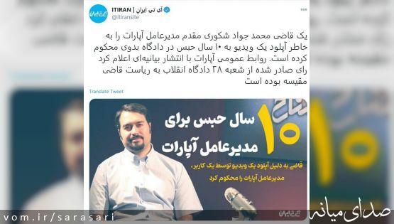 مدیر آپارات، به ده سال حبس محکوم شد!