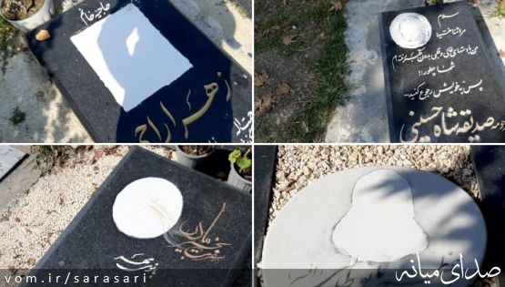 اعتراض به حذف تصویر بانوان از سنگ قبور +تصویر