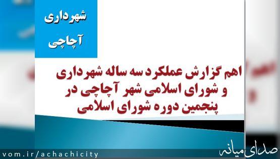 اهم گزارش عملکرد شهرداری و شورای اسلامی شهر آچاچی در دوره پنجم شورای اسلامی