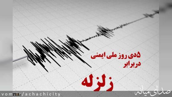 آموزش مقابله با زلزله به مناسب 5 دی روز ایمنی در برابر زلزله