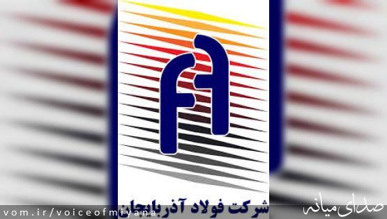 گزارش پخش شده از کارخانه فولاد آذربایجان (میانه) از شبکه سهند