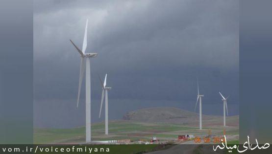 نیروگاه بادی ۵۰ مگاواتی آقکند، نماد توسعه نیروگاه های تجدیدپذیر