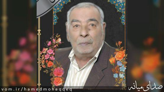 یادمان یک انسان فرهیخته و یک معلم ماندگار؛ استاد علی رضایی