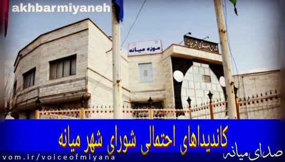 اسامی کاندیداهای احتمالی انتخابات شورای شهر میانه/ تکمیلی ۲