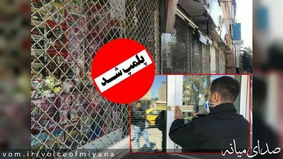 پلمپ و جریمه ۷۵ واحد صنفی متخلف در شهرستان میانه