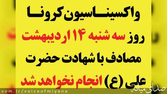 اطلاعیه واکسیناسیون کرونا در شهرستان میانه