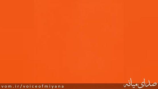 نارنجی شدن میانه ،مصلحتی یا واقعی؟