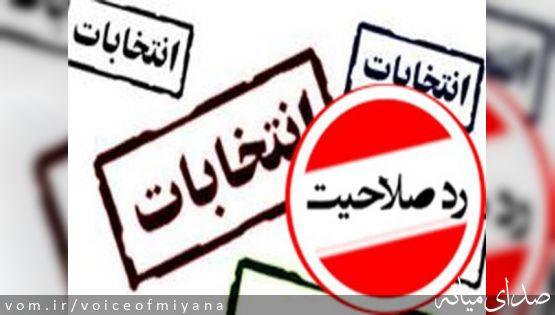 ردصلاحیت گسترده نامزدهای انتخابات مجلس میانه
