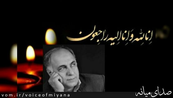 حبیب شهری ،مجری صداوسیمای آذربایجان شرقی درگذشت +تصاویر