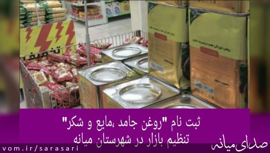"""ثبت نام"""" روغن جامد ،مایع و شکر"""" تنظیم بازار شهرستان میانه"""